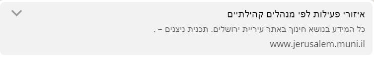 איזורי פעילות לפי מינהלים קהילתיים. כל המידע בנושא חינוך באתר עיריית ירושלים. תכנית ניצנים