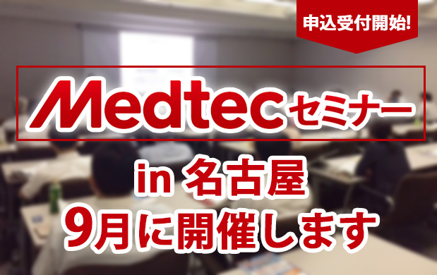 Medtecセミナーin名古屋 9月に開催します